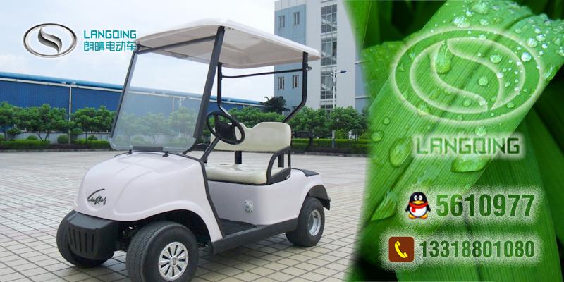 朗晴电动车,广州朗晴电动车有限公司,高尔夫球车,电动会所车,社区代步车,最畅销车型,质量优良,价格合理