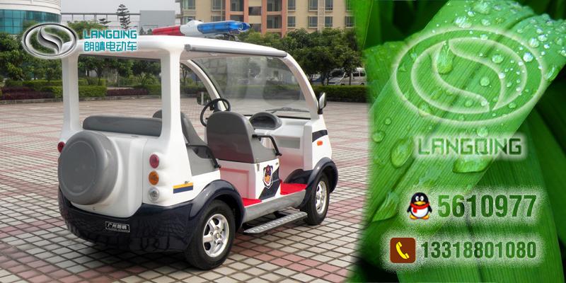 朗晴电动车,广州朗晴电动车有限公司,城管巡逻车,城管执法电动车,城管车,最畅销车型,质量优良,价格合理