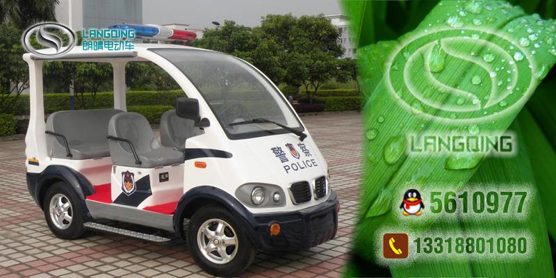朗晴电动车,广州朗晴电动车,电动巡逻车,社区治安巡逻车,警用电瓶车,最畅销车型,质量优良,价格合理