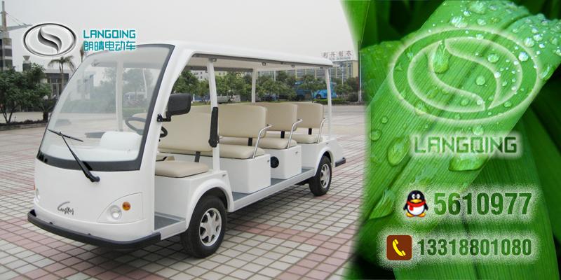 朗晴电动车,广州朗晴电动车有限公司,电动游览观光车,看楼电瓶车,景区营运电瓶车,最畅销车型,质量优良,价格合理