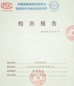 防辐射铅板检测报告