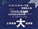 2017年第10届土耳其国际品牌照明展