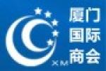 厦门国际商会