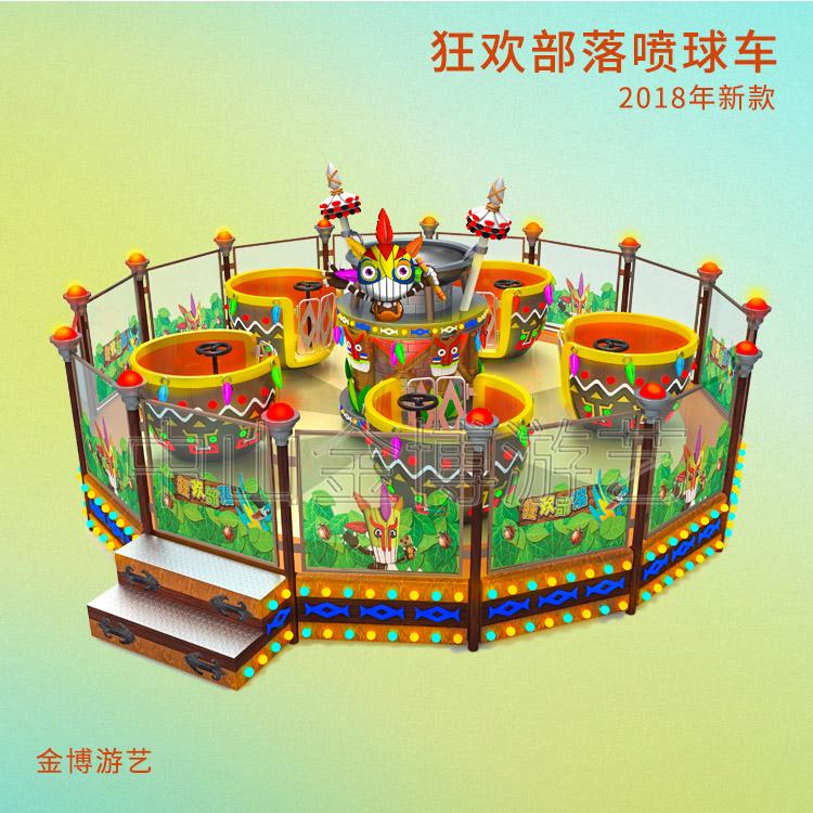 狂欢部落游乐设备