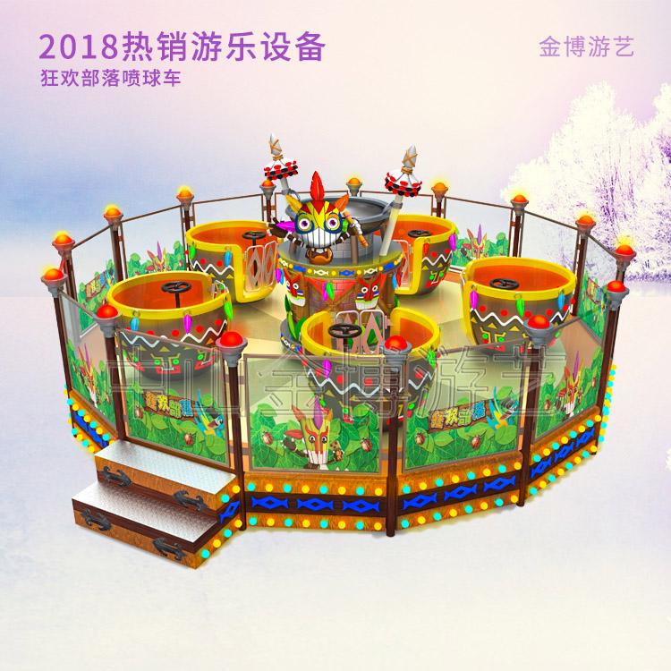 公园游乐设备喷球车